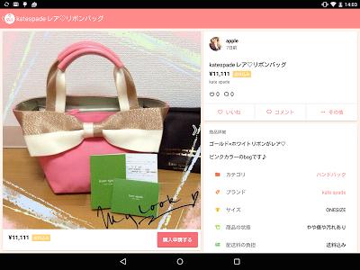 ラクマ(旧フリル) - 満足度No.1 楽天のフリマアプリ Androidアプリ