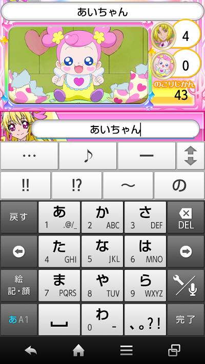 ドキドキ!フリック for Android Androidアプリ