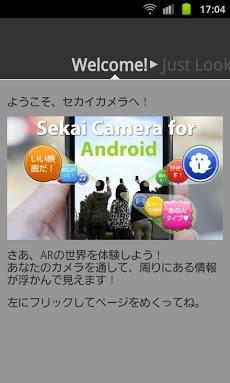 セカイカメラ for Android Androidアプリ