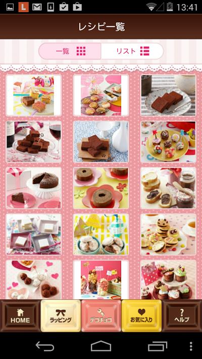 明治手作りチョコレシピ Androidアプリ