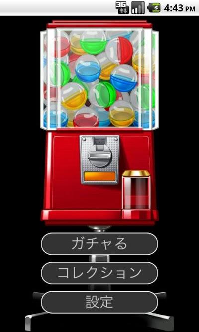 ガチャコレ(無料がちゃアプリ)がちゃこれ Androidアプリ