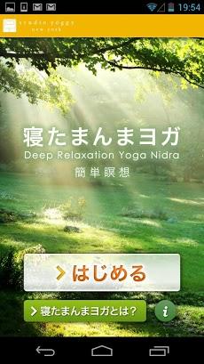 cocorus-マインドフルネス瞑想/睡眠/ASMR/自然音アプリ Androidアプリ