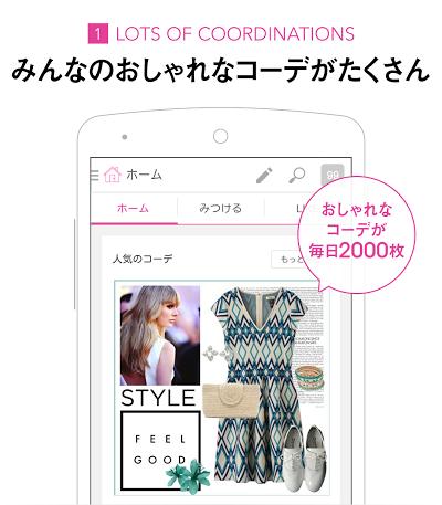 ファッションコーディネート IQON[アイコン] Androidアプリ