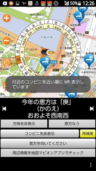 恵方マピオン Androidアプリ