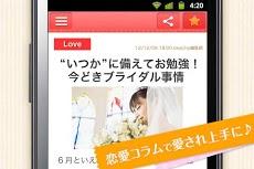 Peachy 女性向け総合ニュース コスメ~恋愛~レシピ情報 Androidアプリ
