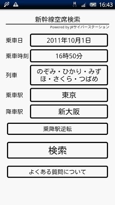新幹線空席検索 Androidアプリ
