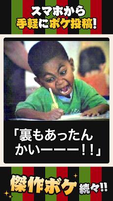 2秒で笑えるボケ画像はアメーバ大喜利!おもしろ写真にボケて♪ Androidアプリ