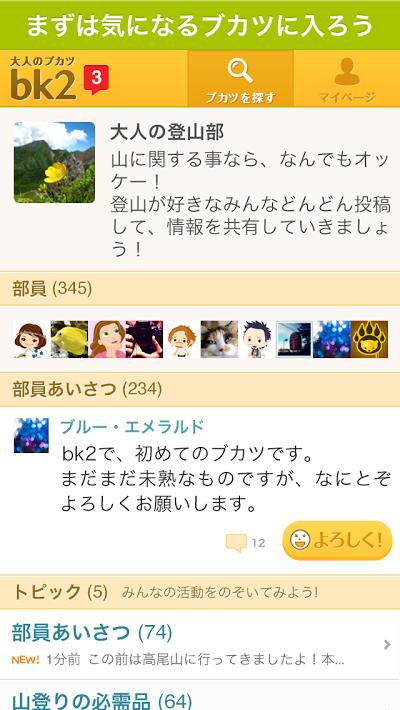 趣味で出会える大人のコミュニティbk2 Androidアプリ