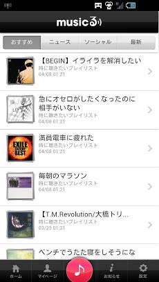 musicるナビ Androidアプリ