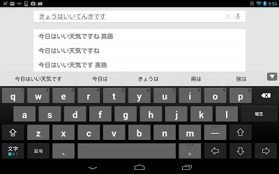 Wnn Keyboard Lab Androidアプリ