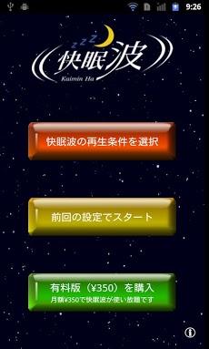 眠れない人のアプリ 快眠波 Androidアプリ