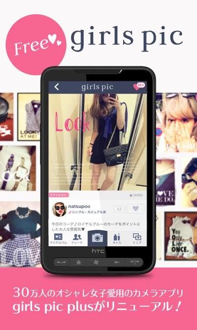 girls pic -美容とファッションのトレンド情報アプリ Androidアプリ