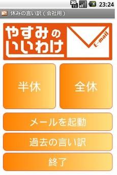 休みの言い訳(会社用) Androidアプリ
