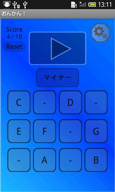 おんかん!【目指せ! 絶対音感! 】 Androidアプリ