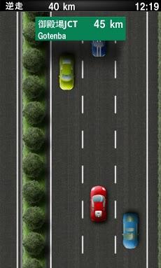 逆走!高速道路 Androidアプリ