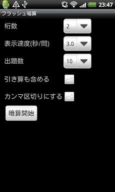 フラッシュ暗算 Androidアプリ