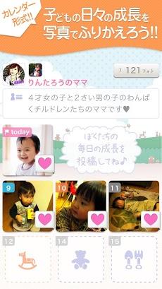 baby days ~子どものステキな毎日を残そう~ Androidアプリ