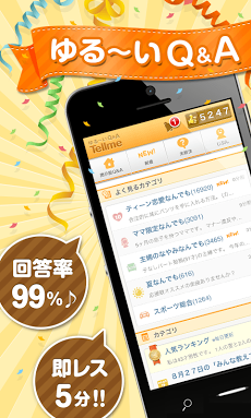 テルミー 悩み・相談から質問まで99%回答掲示板アプリ Androidアプリ
