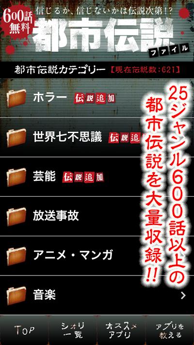 【完全版】700話超!都市伝説ファイル Androidアプリ
