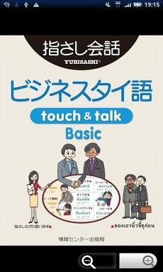 指さし会話 ビジネスタイ語 touch&talk Basic Androidアプリ