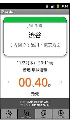 駅.Locky カウントダウン型時刻表アプリ Androidアプリ