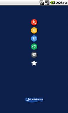 九星方位盤(吉方位占い) Androidアプリ