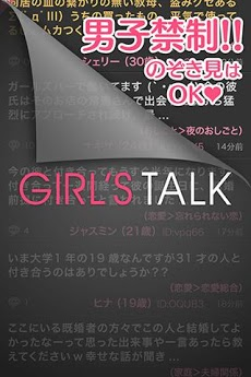 GIRL'S TALK(ガールズトーク)女性限定匿名SNS Androidアプリ