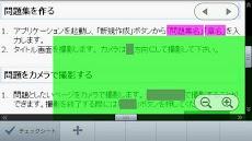 自分でつくる問題集~チェックシートで入試・暗記もばっちり~ Androidアプリ