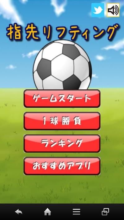 指先リフティング Androidアプリ