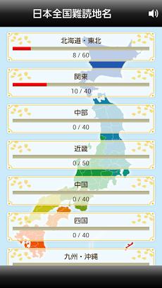 難読地名クイズ - 難地名・難読漢字の読み方クイズ Androidアプリ