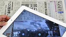 上毛新聞AR Androidアプリ