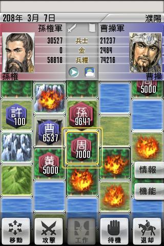 三國志2 Androidアプリ