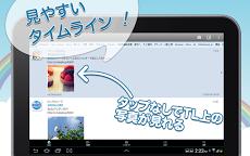 ついっぷる Androidアプリ