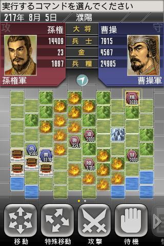 三國志 TOUCH Androidアプリ