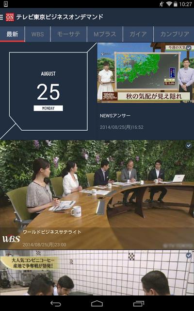 テレビ東京ビジネスオンデマンド Androidアプリ