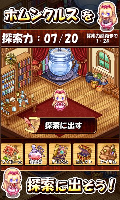 はぴホム! ~ 探索錬金アドベンチャー ~ Androidアプリ