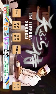 天ぷら侍 Androidアプリ