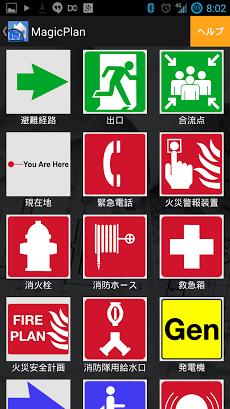 magicplan Androidアプリ