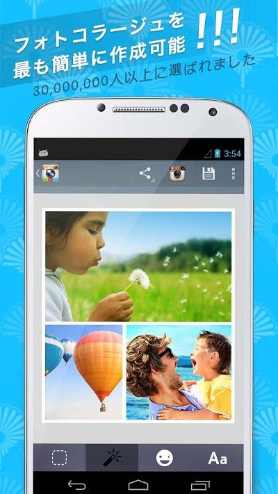 画像加工とコラージュ写真編集とデコ写メ-InstaFrame Androidアプリ
