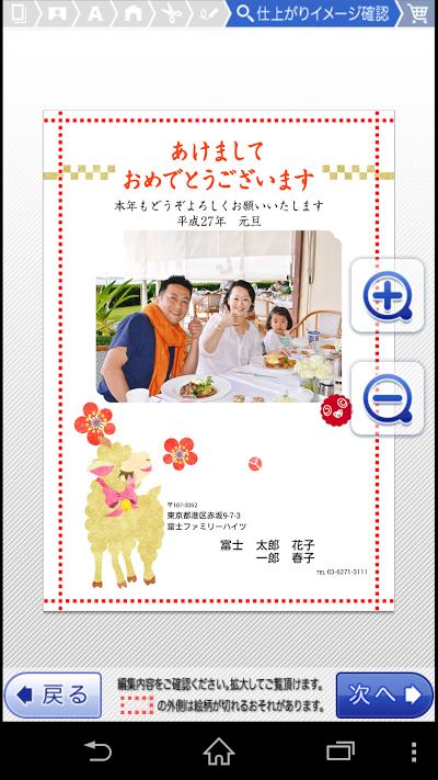 フジカラーの年賀状2015 かんたん作成タイプ Androidアプリ