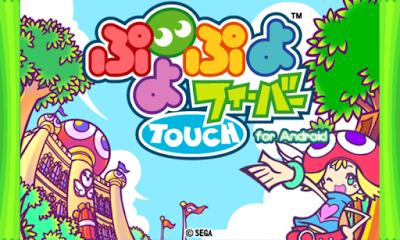 ぷよぷよフィーバーTOUCH ★遊び放題!セガプラス Androidアプリ