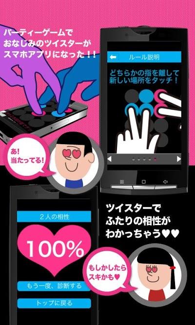 twiShow 〜ツイスターで相性診断〜 Androidアプリ