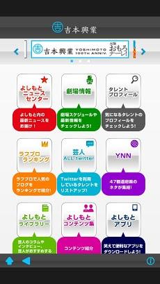吉本興業 Androidアプリ