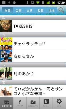 沖縄ロケ地アプリ Androidアプリ
