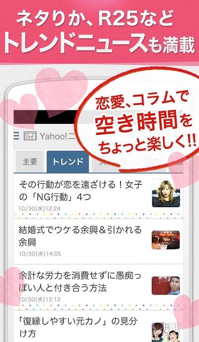 Yahoo!ニュース 無料で防災速報・コメント機能・最新ニュースをライブ配信 Androidアプリ