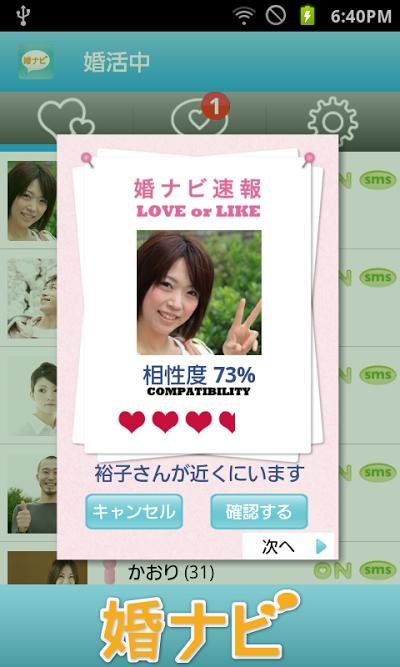 婚ナビ~無料婚活チャットアプリ!~ Androidアプリ