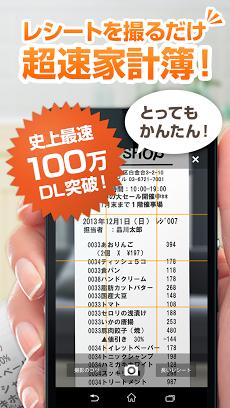 【無料家計簿の決定版】ReceRecoレシート撮影で支出管理 Androidアプリ