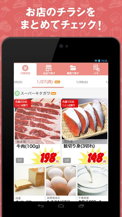 チラシル -チラシ比較&特売情報 Androidアプリ