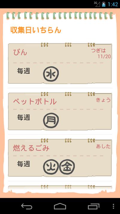 ごみ収集日お知らせくん Androidアプリ
