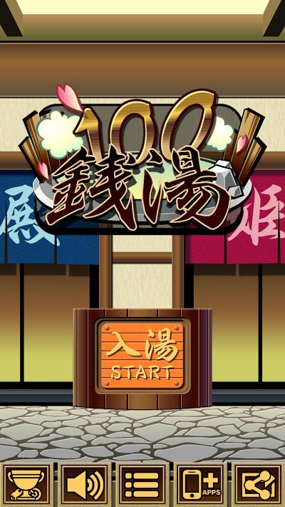 """脱出ゲーム """"100 銭湯"""" Androidアプリ"""